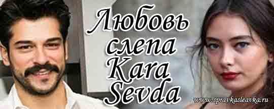 Турецкий сериал Любовь слепа / Черная любовь / Kara Sevda