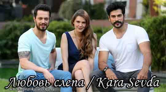 Турецкий сериал Любовь слепа / Kara Sevda
