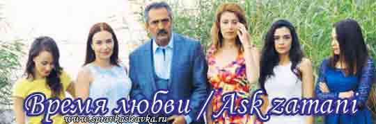 Турецкий сериал - Время любви / Ask zamani