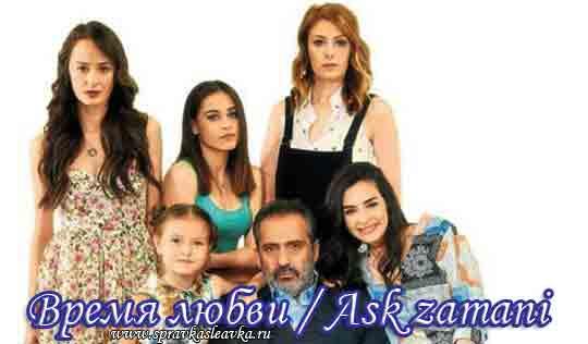 Турецкий сериал - Время любви
