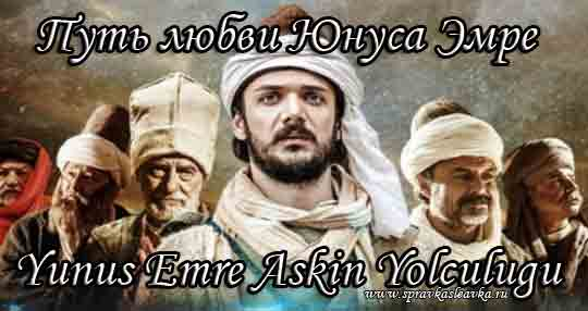 Турецкий сериал Юнус Эмре Путь любви