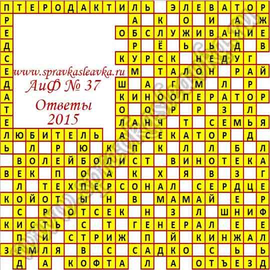 Ответы на кроссворд из газеты Аргументы и Факты № 37, 2015