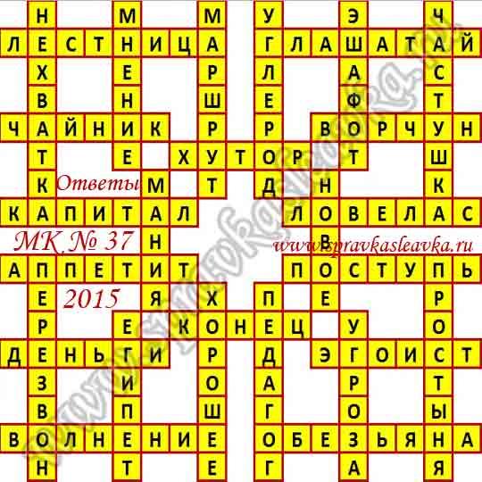 Ответы на Московский кроссворд № 37, 2015 год
