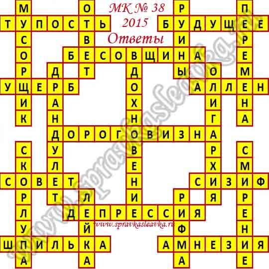 Ответы на Московский кроссворд № 38, 2015 год
