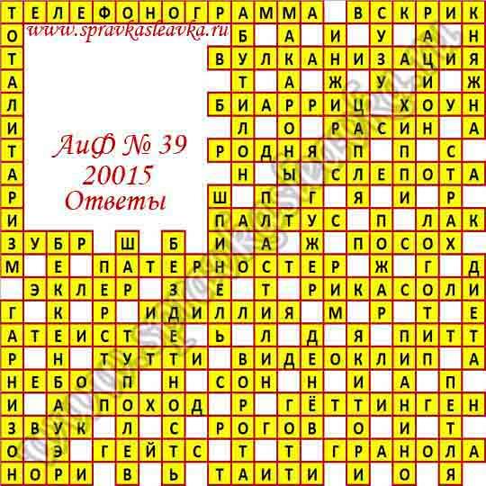 Ответы на кроссворд из газеты Аргументы и Факты № 39, 2015