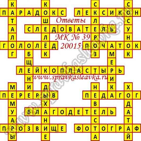 Ответы на Московский кроссворд № 39, 2015 год