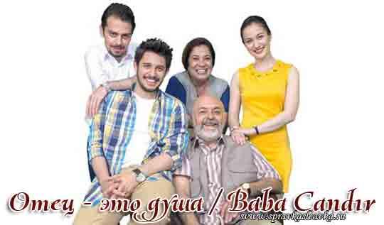 Турецкий сериал - Отец - это душа