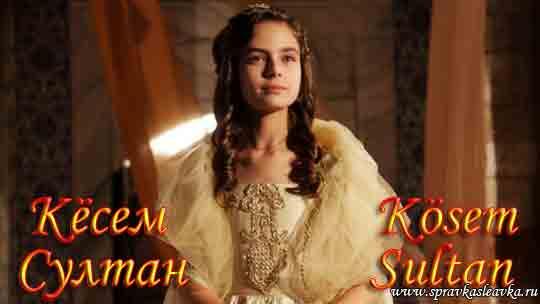 Кесем Султан смотреть