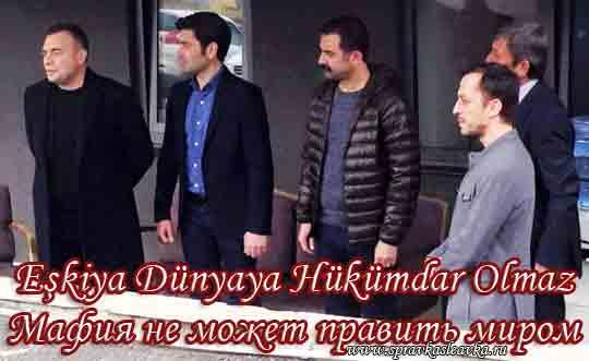Турецкий сериал Мафия не может править миром / Бандиту не дано править миром