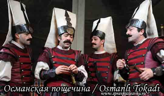 Сериал Османская пощечина. Фото