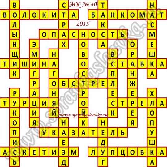 Ответы на Московский кроссворд № 40, 2015 год