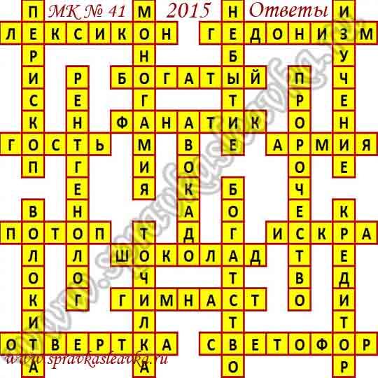 Ответы на Московский кроссворд № 41, 2015 год