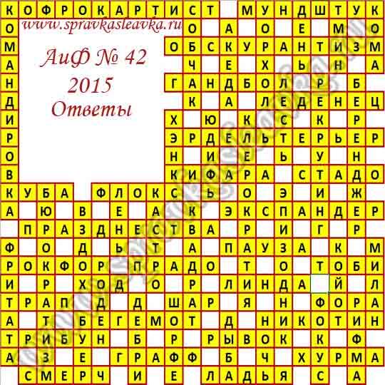 Ответы на кроссворд из газеты Аргументы и Факты № 42, 2015