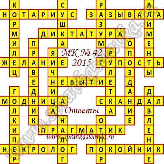 Ответы на Московский кроссворд № 42, 2015 год