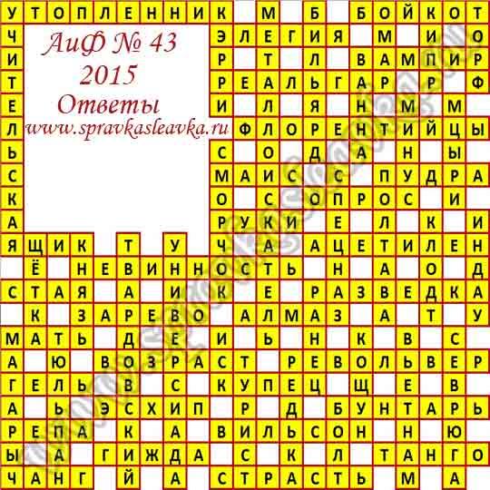 Ответы на кроссворд из газеты Аргументы и Факты № 43, 2015