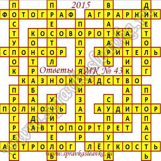 Ответы на Московский кроссворд № 43, 2015 год