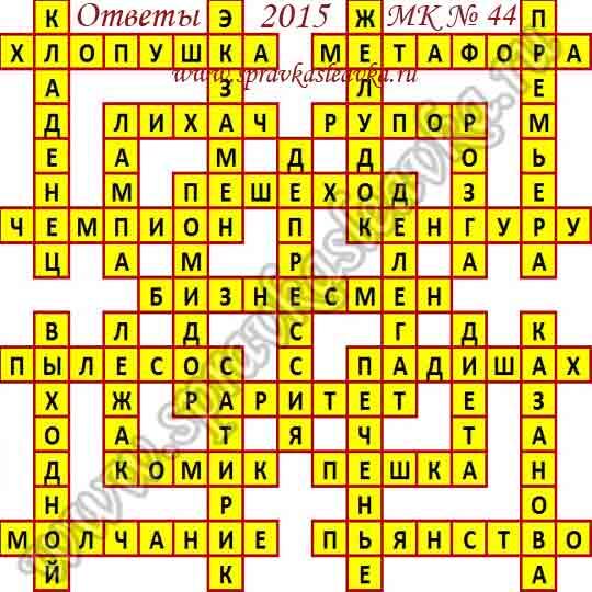 Ответы на Московский кроссворд № 44, 2015 год