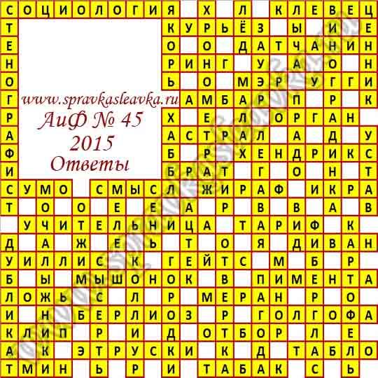 Ответы на кроссворд из газеты Аргументы и Факты № 45, 2015