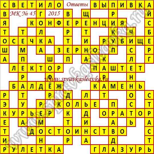 Ответы на Московский кроссворд № 45, 2015 год