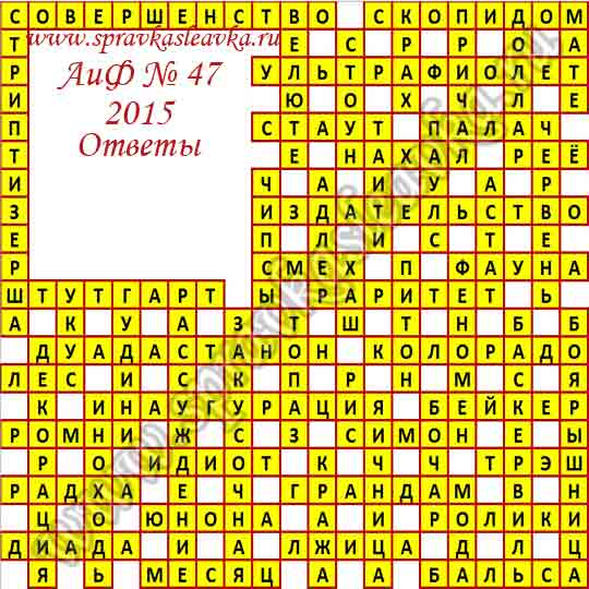 Ответы на кроссворд из газеты Аргументы и Факты № 47, 2015