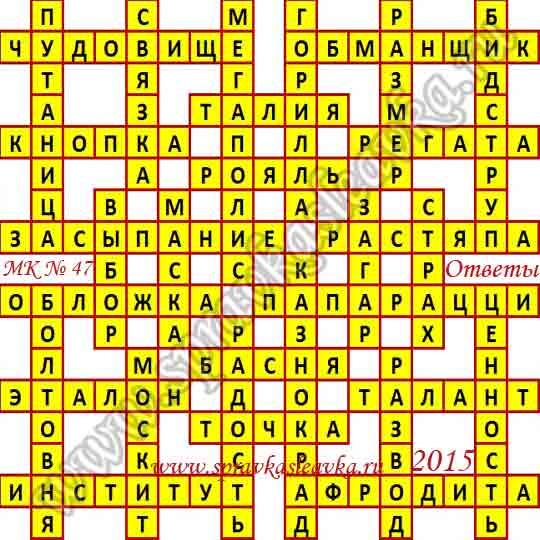 Ответы на Московский кроссворд № 47, 2015 год