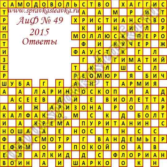 Ответы на кроссворд из газеты Аргументы и Факты № 49, 2015