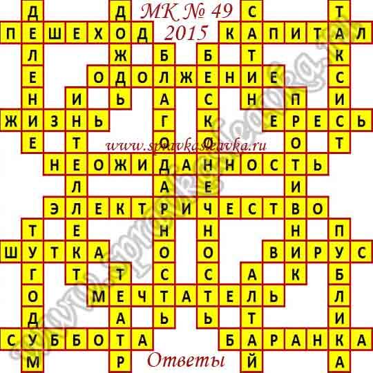 Ответы на Московский кроссворд № 49, 2015 год
