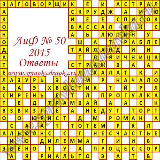 Ответы на кроссворд из газеты Аргументы и Факты № 50, 2015