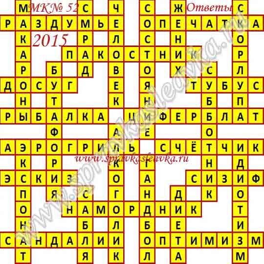 Ответы на Московский кроссворд № 52, 2015 год