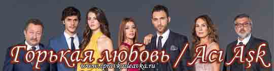 Турецкий сериал Горькая любовь