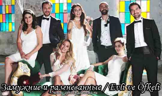 Турецкий сериал - Замужние и разгневанные - фото