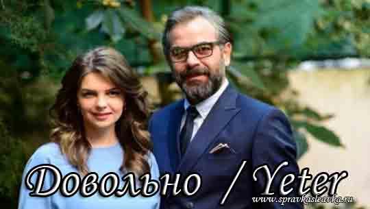 Турецкий сериал Довольно / Хватит / Достаточно фото