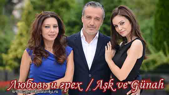 Турецкий сериал Любовь и грех - фото