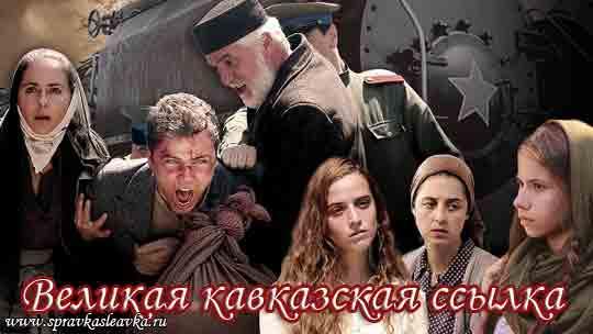Турецкий сериал - Великая кавказская ссылка / Buyuk Surgun Kafkasya фото