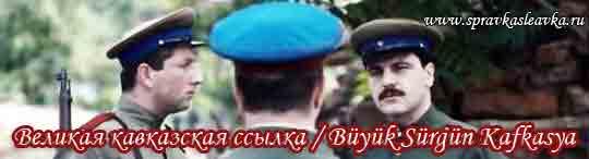 Турецкий сериал - Великая кавказская ссылка / Buyuk Surgun Kafkasya