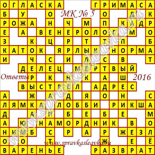 Ответы на Московский кроссворд № 5, 2016 год