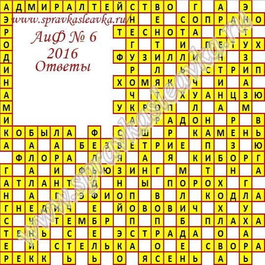 Ответы на кроссворд из газеты Аргументы и Факты № 6, 2016