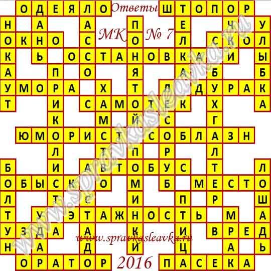 Ответы на Московский кроссворд № 7, 2016 год