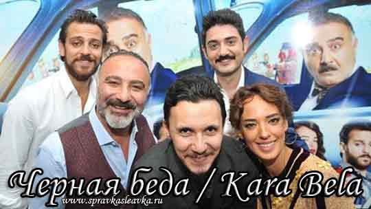 Турецкий фильм Черная беда фото