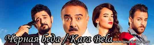 Турецкий фильм Черная беда / Kara Bela