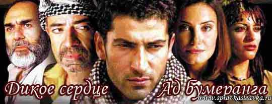 Турецкий фильм Дикое сердце. Ад бумеранга
