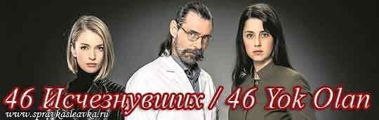 Турецкий сериал 46 Исчезнувших / 46 Yok Olan