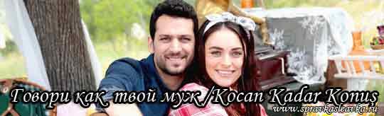 Говори как твой муж 1, 2 / Kocan Kadar Konus Dirilis