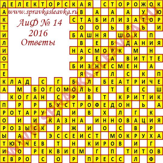Ответы на кроссворд из газеты Аргументы и Факты № 14, 2016
