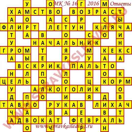 Ответы на Московский кроссворд № 16, 2016 год