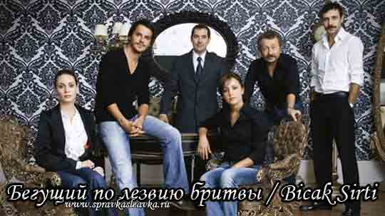 Турецкий сериал Бегущий по лезвию бритвы фото
