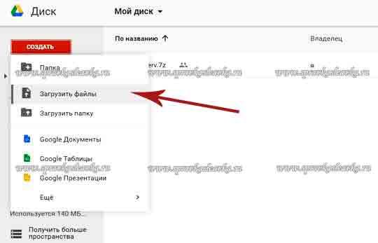 Как вставить видео на сайт с Гугл диска
