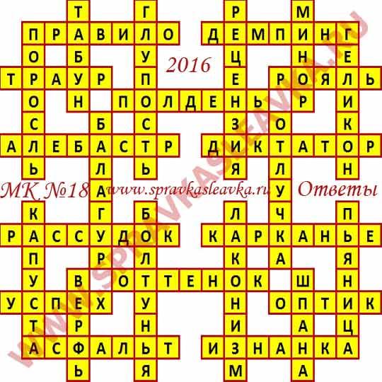 Ответы на Московский кроссворд № 18, 2016 год