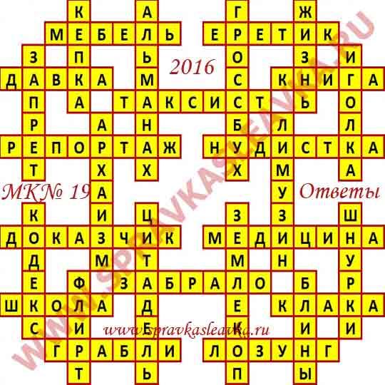 Ответы на Московский кроссворд номер 19, 2016 год