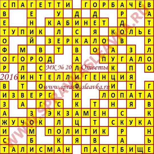 Ответы на Московский кроссворд номер 20, 2016 год